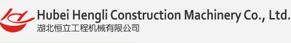 Hubei Hengli Construction Machinery Co., Ltd.